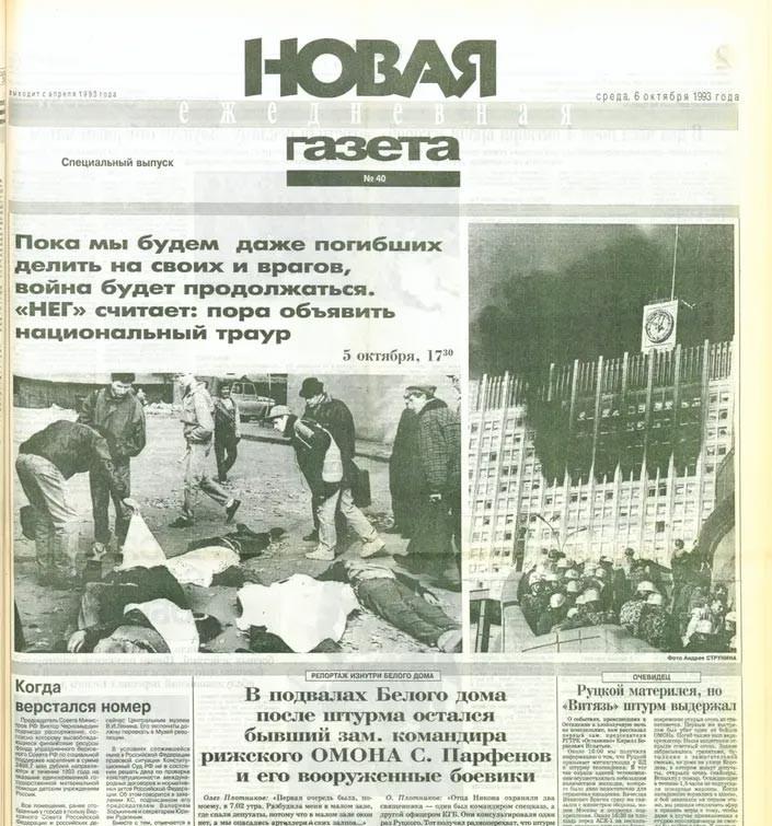 An issue of Novaïa Gazeta